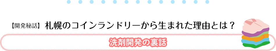【開発秘話】札幌のコインランドリーから生まれた理由とは? 洗剤開発の裏話