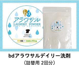 bdアラワサルデイリー洗剤(詰替用 2回分)