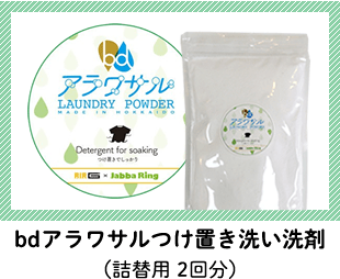bdアラワサルつけ置き洗い洗剤(詰替用 2回分)