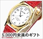 5,000円未満のギフト