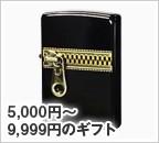 5,000円〜9,999円のギフト