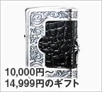 10,000円〜14,999円のギフト