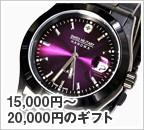 15,000円〜20,000円のギフト