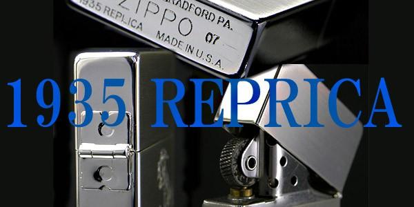 ZIPPO 1935レプリカのカテゴリー