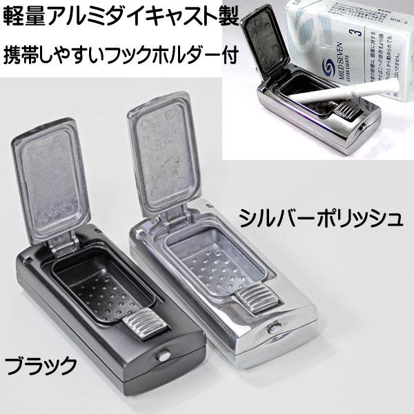 携帯灰皿 ハンディアシュトレイ MPA-1 画像2