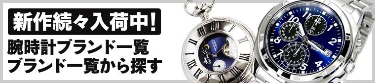 新作続々入荷中!腕時計ブランド一覧ブランド一覧から探す