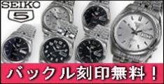 SEIKO5 腕時計 バックル名入れ彫刻無料 自動巻き腕時計
