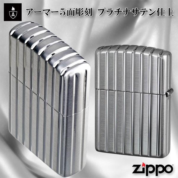zippo(ジッポーライター)アーマー5面超深彫りプラチナサテン仕上げ 画像1