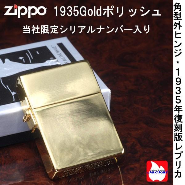 zippo(ジッポーライター)1935レプリカ 当店限定 ゴールドプレーティング(シリアルナンバー入り) 画像1