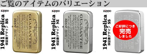 zippo(ジッポーライター)1941年レプリカ ギャランティ保証書柄バリエーション 画像