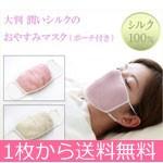 送料無料!就寝中の乾燥を防ぎます!