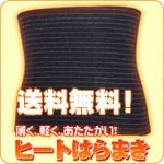薄く・軽く・暖かい!東洋紡「eks」(R)糸使用ののびーる腹巻!