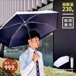 男女兼用日傘