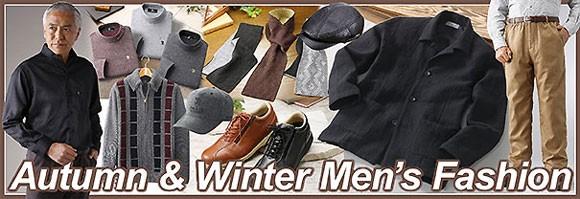 2018年秋冬紳士ファッション