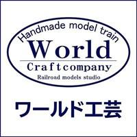 ワールド工芸 鉄道模型