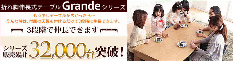 伸長式テーブル グランデシリーズ