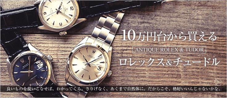 10万円台から買えるロレックス・チュードル