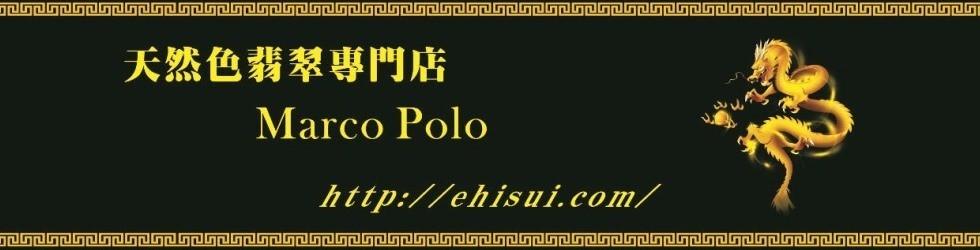 翡翠(天然色・A貨)専門店マルコ・ポーロ