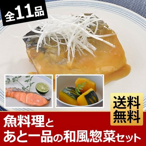 お魚料理とあと一品の和風惣菜おかずセット