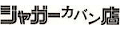 大阪 難波 ジャガーカバン店 ロゴ