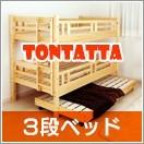 天然木すのこ3段ベッド トンタッタ
