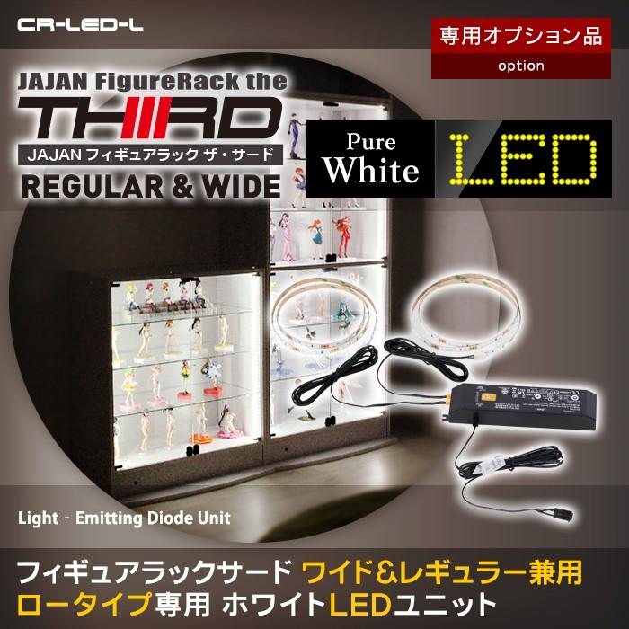JAJAN フィギュアラック サード ロータイプ専用ホワイトLEDユニット
