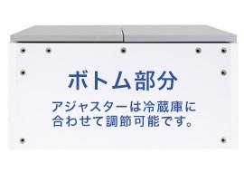 冷蔵庫の天面に合わせて設置できる5cmアジャスター。