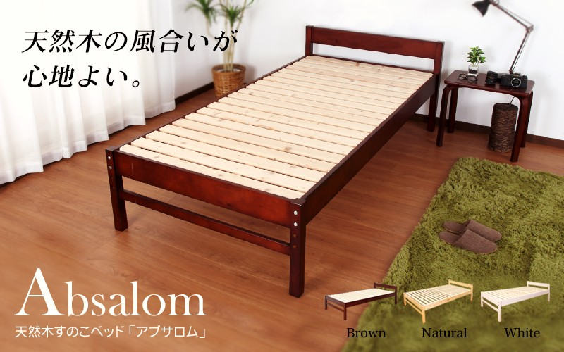 天然木シングルベッド アブサロム