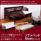 天然木スライド伸縮式 ソファベッド シオン 専用国産マットレス付