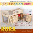 天然木システムベッド KURA 5点セット