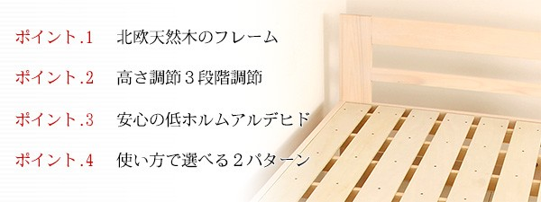 パインフレームのすのこベッド
