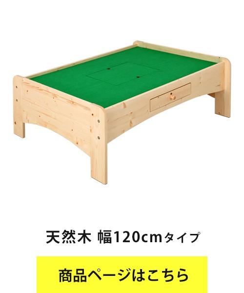 天然木プレイテーブル 幅120cmタイプ