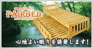 天然木すのこベッド (ペア)