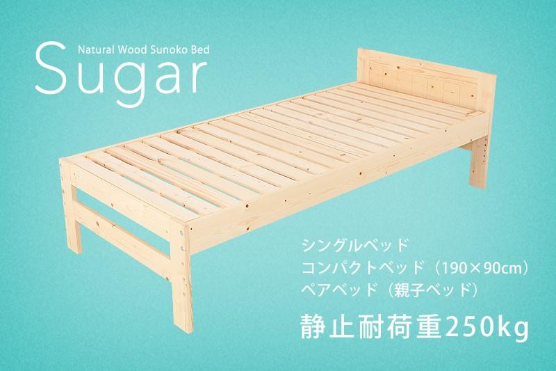 組み合わせ自由自在 天然木すのこベッド Sugar