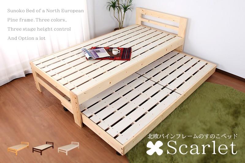パインフレームのすのこベッド スカーレット