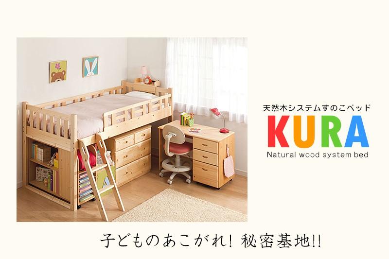 北欧天然木システムベッド KURA 5点セット
