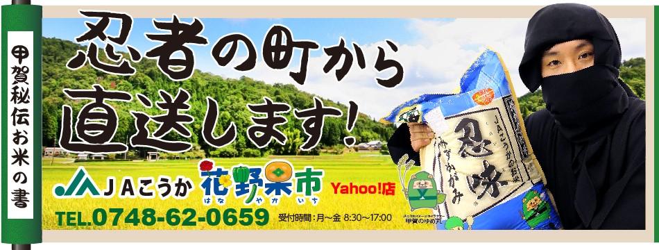 滋賀県甲賀市・湖南市のおいしい「食」をお届けします。
