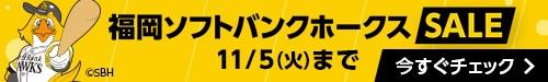 2019年福岡ソフトバンクホークスセール