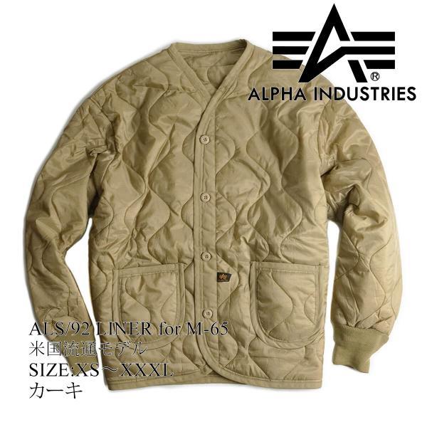アルファ インダストリーズ ALPHA ALS/92 LINER M-65ジャケット用キルティングライナー (M65 ライニング INDUSTRIES FAIR35)|jalana|12