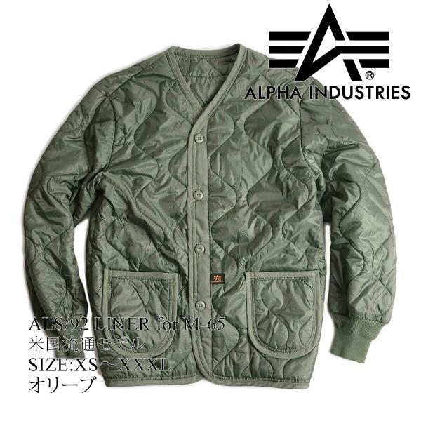 アルファ インダストリーズ ALPHA ALS/92 LINER M-65ジャケット用キルティングライナー (M65 ライニング INDUSTRIES FAIR35)|jalana|09