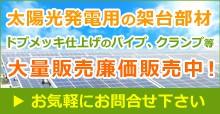 太陽光発電用の架台部材ドブメッキ仕上げのパイプ、クランプ等大量販売廉価販売中お気軽にお問合せ下さい