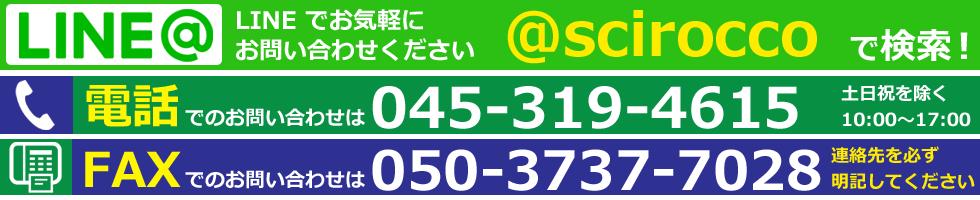 電話045-319-4615 FAX050-3737-7028