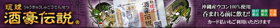 琉球酒豪伝説専門店JAMJA