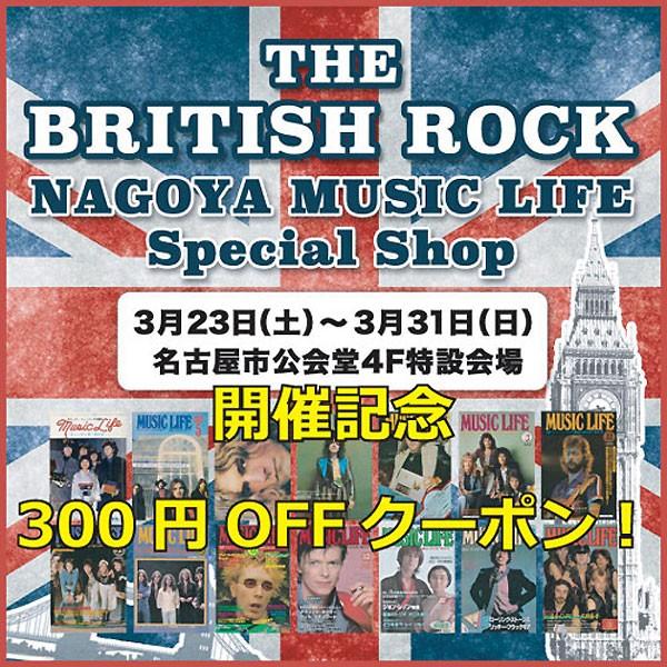 THE BRITISH ROCK 名古屋 初開催記念 300円OFFクーポン!