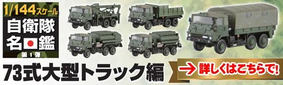 1/144 自衛隊名鑑 73式大型トラック編