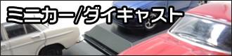 ミニカー/ダイキャスト