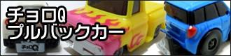 チョロQ/プルバックカー