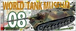 ワールドタンクミュージアム8