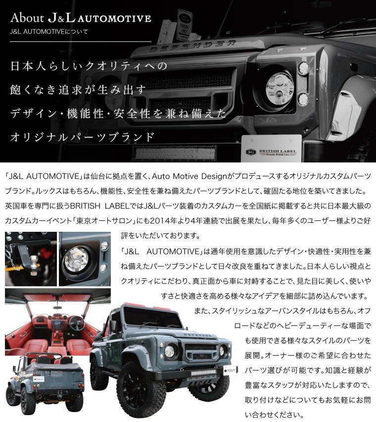 J&L AUTOMOTIVEについて