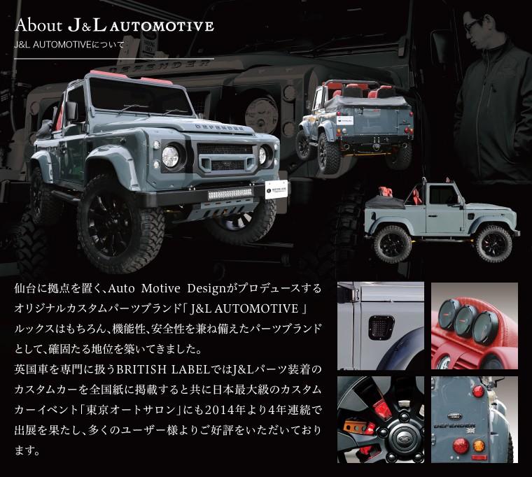 J&L AUTOMOTIVEについて